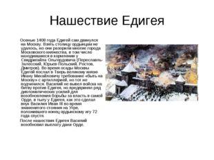 Нашествие Едигея Осенью 1408 года Едигей сам двинулся на Москву. Взять столиц