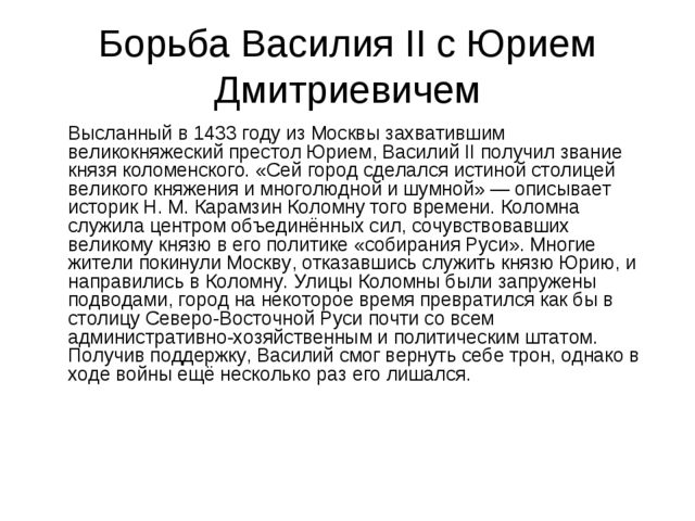 Борьба Василия II с Юрием Дмитриевичем Высланный в 1433 году из Москвы захват...