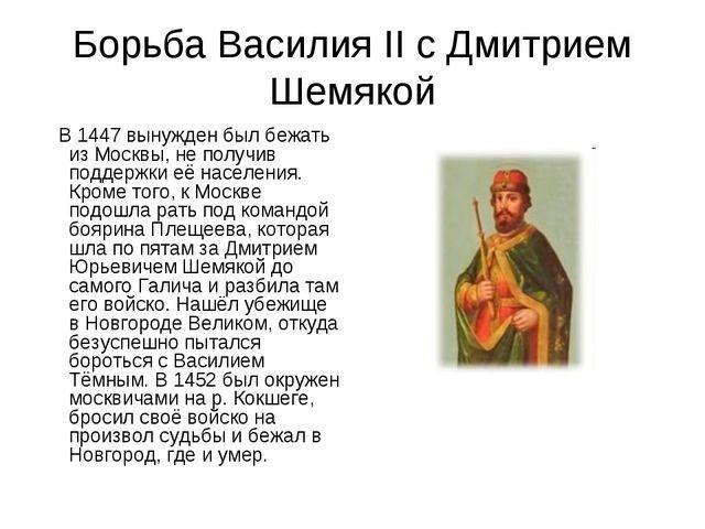 Борьба Василия II с Дмитрием Шемякой В 1447 вынужден был бежать из Москвы, не...