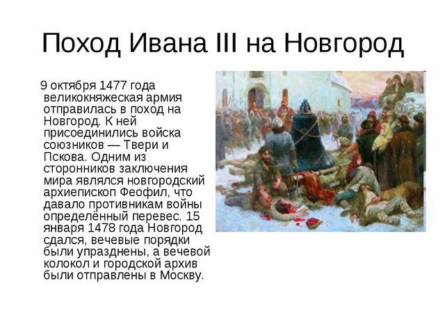 Поход Ивана III на Новгород 9 октября 1477 года великокняжеская армия отправи...