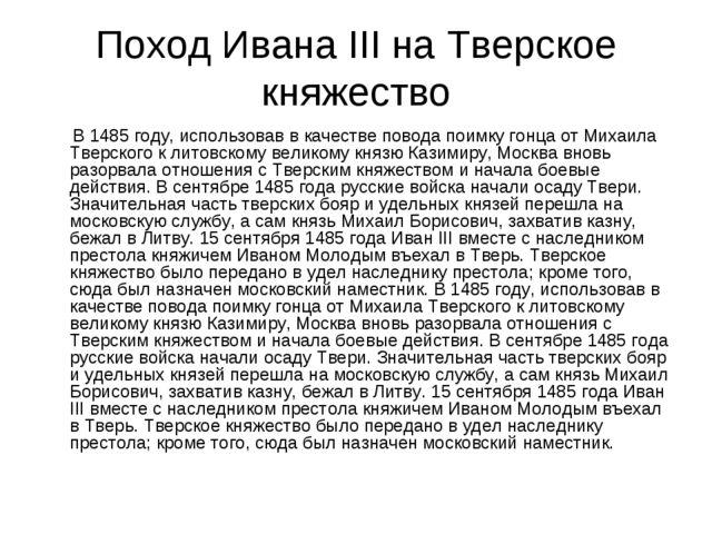 Поход Ивана III на Тверское княжество В 1485 году, использовав в качестве пов...