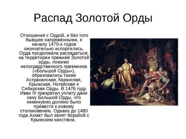 Распад Золотой Орды Отношения с Ордой, и без того бывшие напряжёнными, к нача...