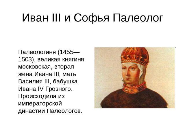 Иван III и Софья Палеолог Софи́я Фоми́нична Палеоло́г, она же Зоя Палеологиня...