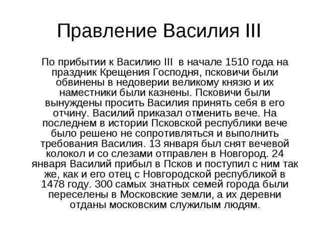 Правление Василия III По прибытии к Василию III в начале 1510 года на праздни...