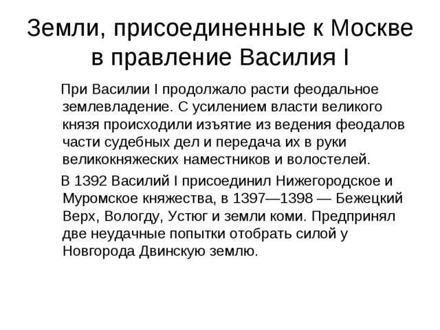 Земли, присоединенные к Москве в правление Василия I При Василии I продолжало...