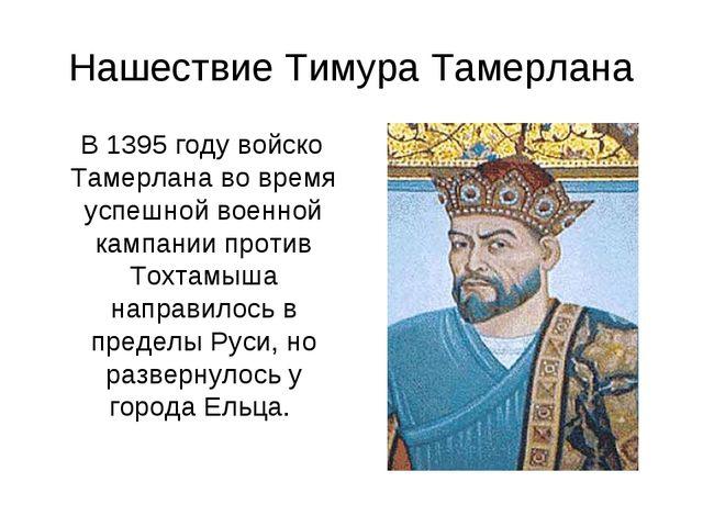 Нашествие Тимура Тамерлана В 1395 году войско Тамерлана во время успешной вое...