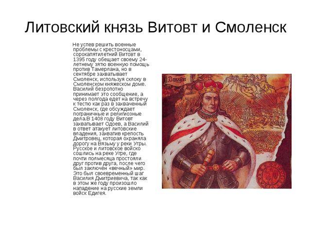 Литовский князь Витовт и Смоленск Не успев решить военные проблемы с крестоно...