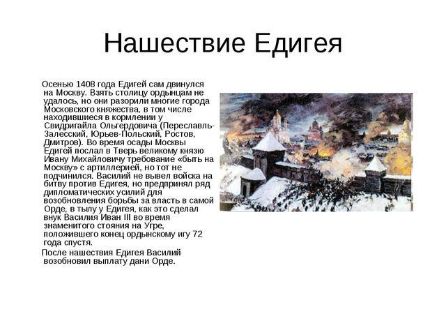 Нашествие Едигея Осенью 1408 года Едигей сам двинулся на Москву. Взять столиц...