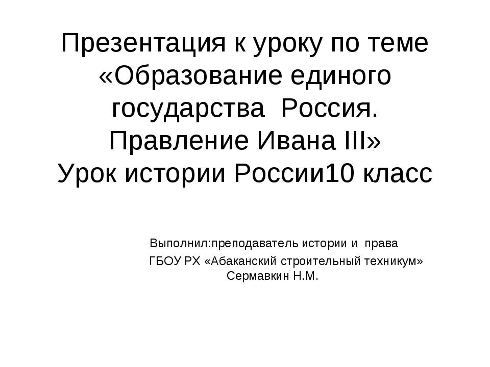 Презентация к уроку по теме «Образование единого государства Россия. Правлени...