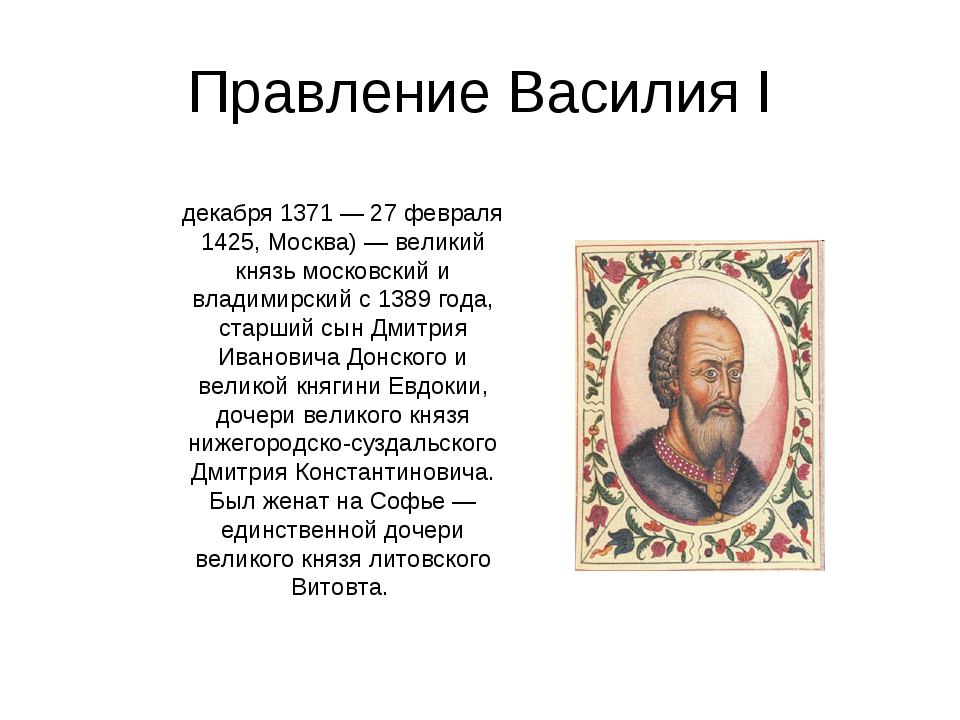 Правление Василия I Васи́лий I Дми́триевич (30 декабря 1371 — 27 февраля 1425...