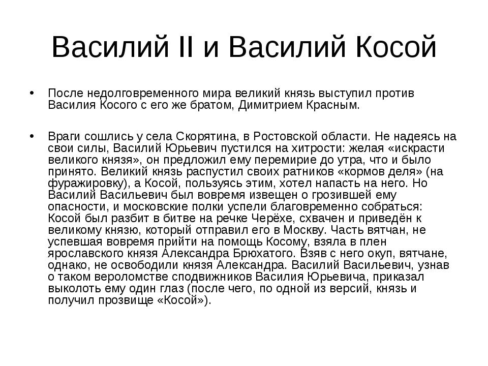 Василий II и Василий Косой После недолговременного мира великий князь выступи...