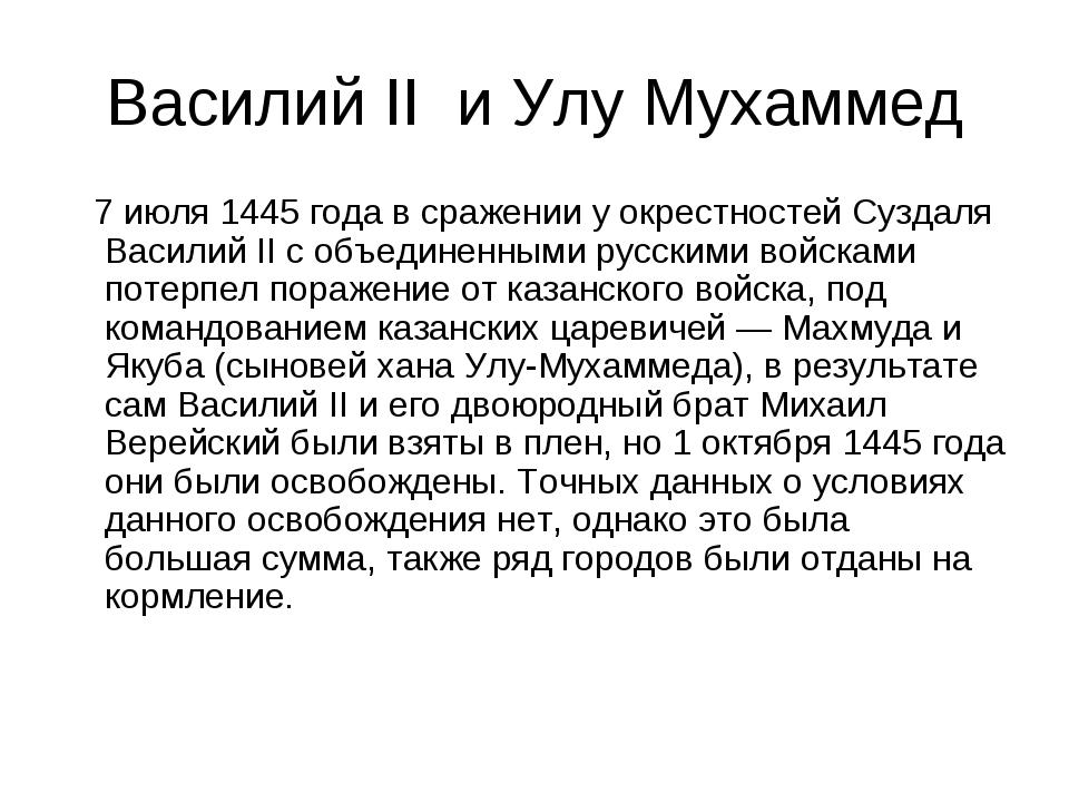 Василий II и Улу Мухаммед 7 июля 1445 года в сражении у окрестностей Суздаля...