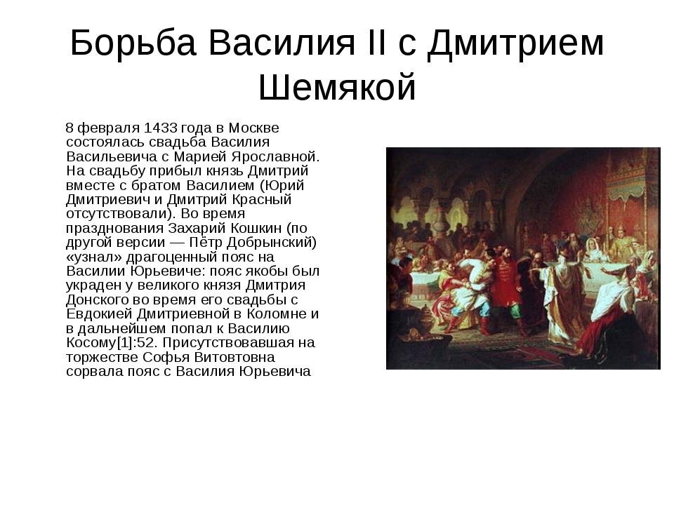 Борьба Василия II с Дмитрием Шемякой 8 февраля 1433 года в Москве состоялась...