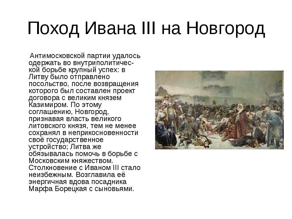 Поход Ивана III на Новгород Антимосковской партии удалось одержать во внутрип...