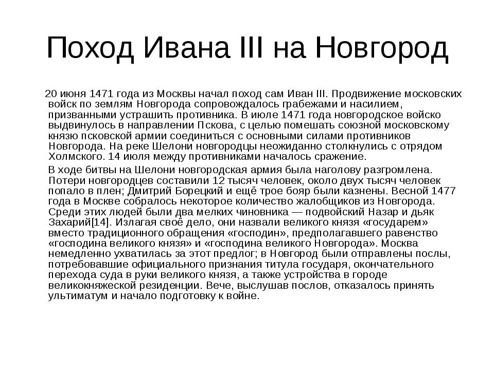 Поход Ивана III на Новгород 20 июня 1471 года из Москвы начал поход сам Иван...