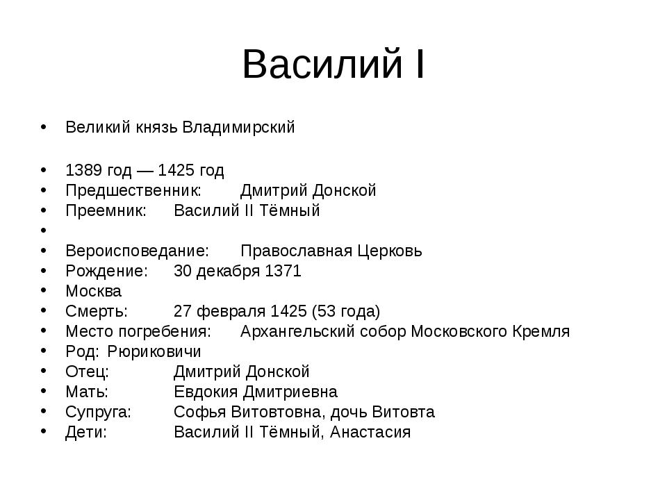 Василий I Великий князь Владимирский 1389 год — 1425 год Предшественник:Дмит...