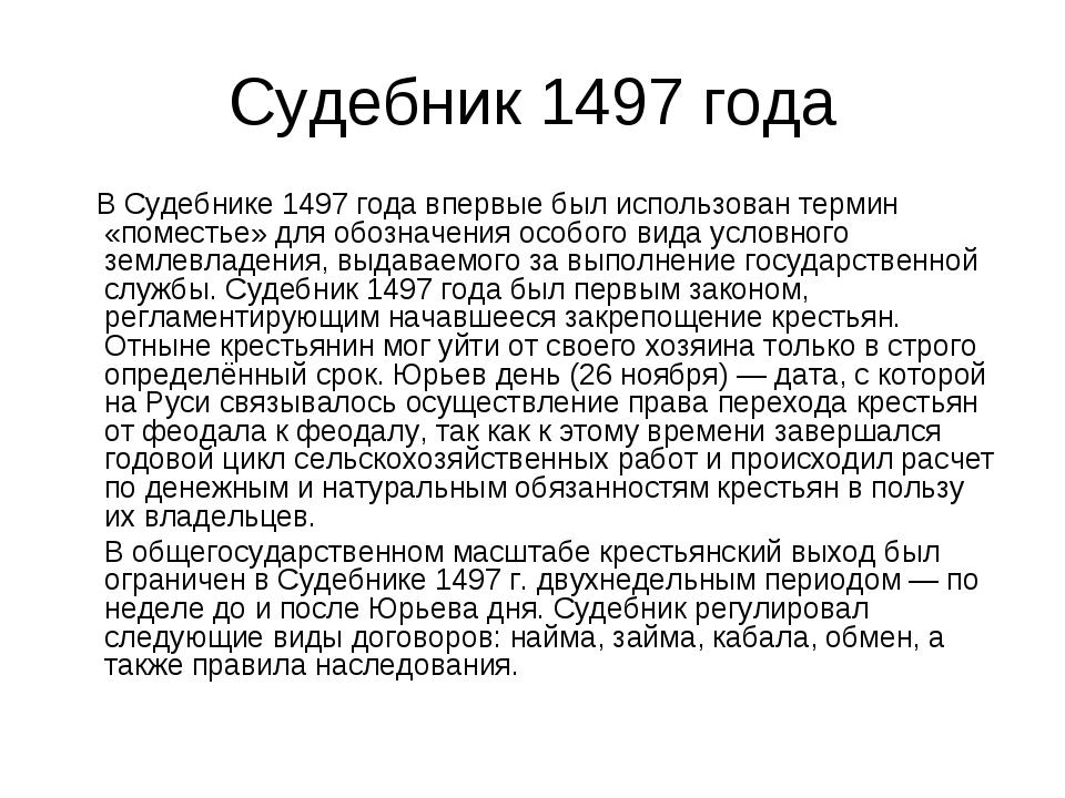 Судебник 1497 года В Судебнике 1497 года впервые был использован термин «поме...