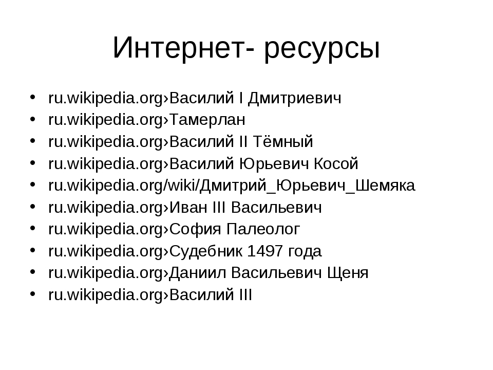 Интернет- ресурсы ru.wikipedia.org›Василий I Дмитриевич ru.wikipedia.org›Таме...