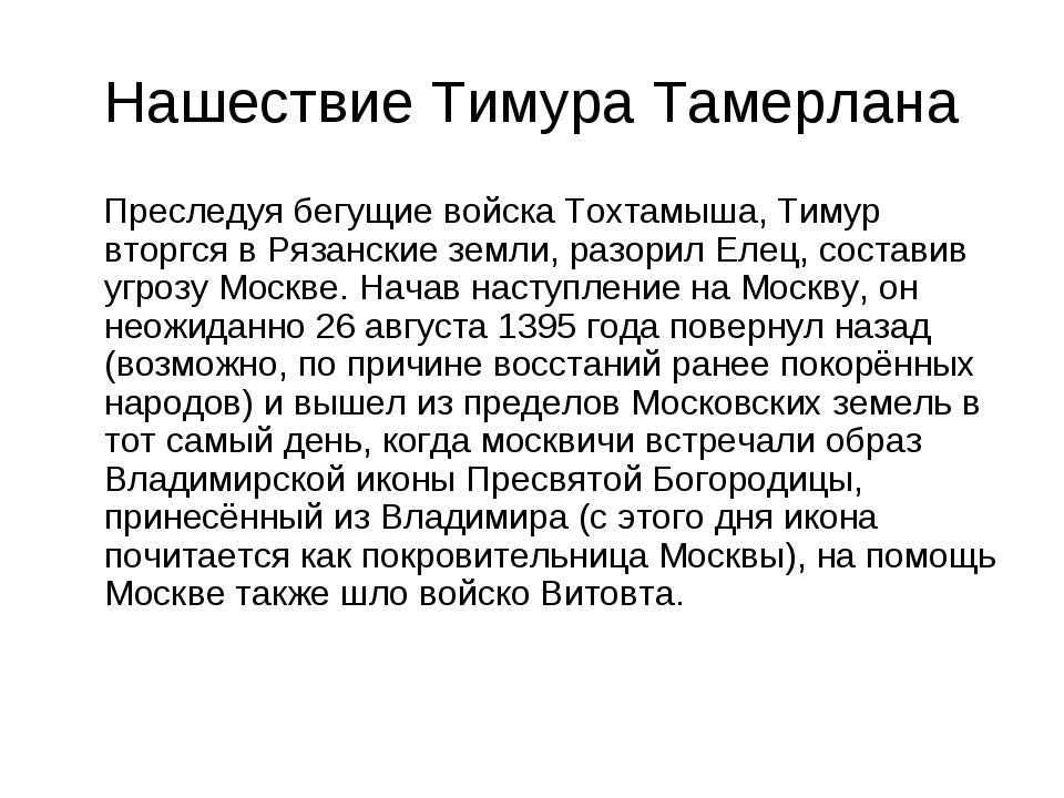 Нашествие Тимура Тамерлана Преследуя бегущие войска Тохтамыша, Тимур вторгся...