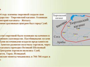 В 704 году племена тюргешей создали свое государство - Тюргешский каганат. Ос