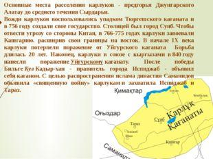 Основные места расселения карлуков - предгорья Джунгарского Алатау до среднег
