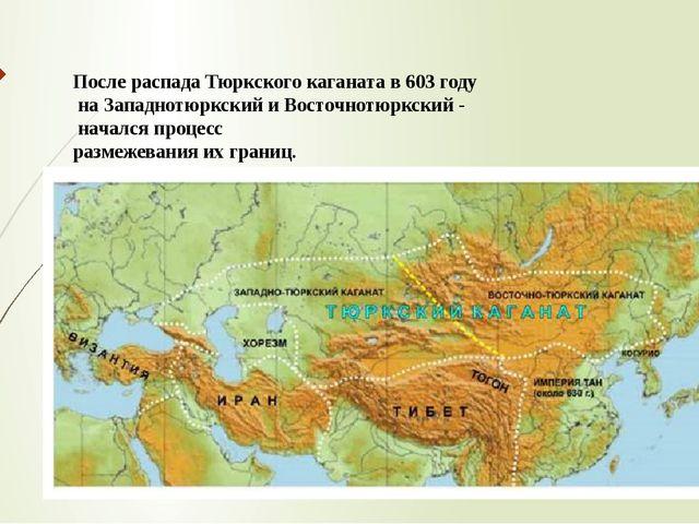 После распада Тюркского каганата в 603 году на Западнотюркский и Восточнотюрк...
