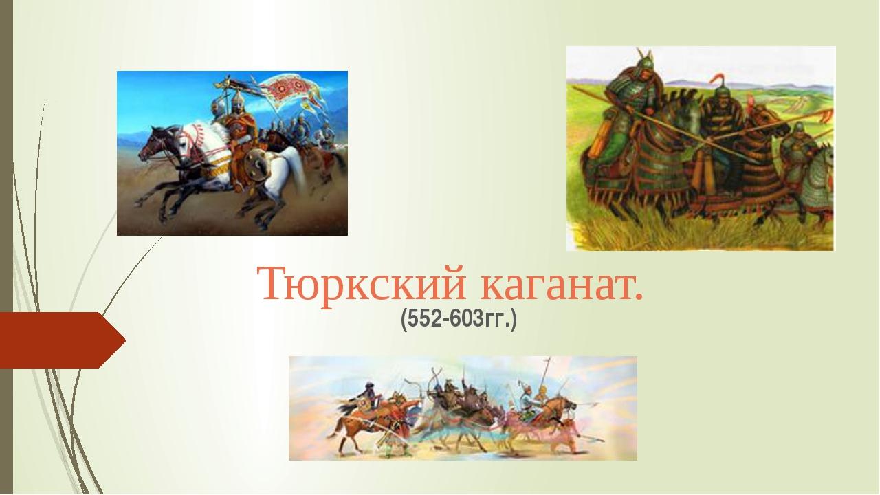 Тюркский каганат. (552-603гг.)