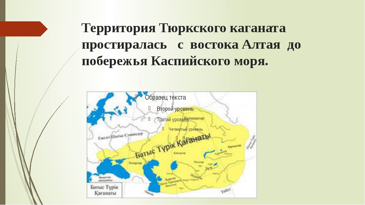 Территория Тюркского каганата простиралась с востока Алтая до побережья Каспи...