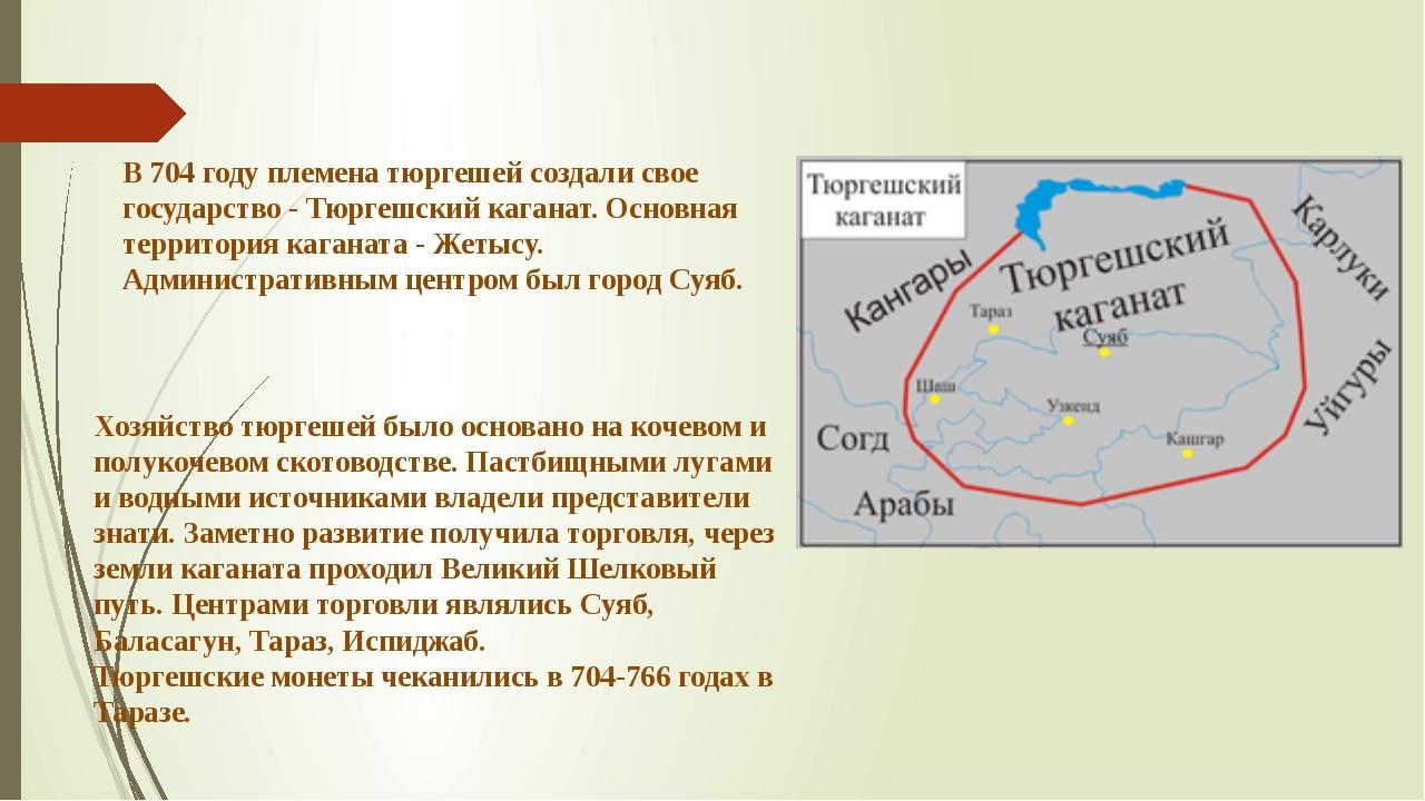 В 704 году племена тюргешей создали свое государство - Тюргешский каганат. Ос...