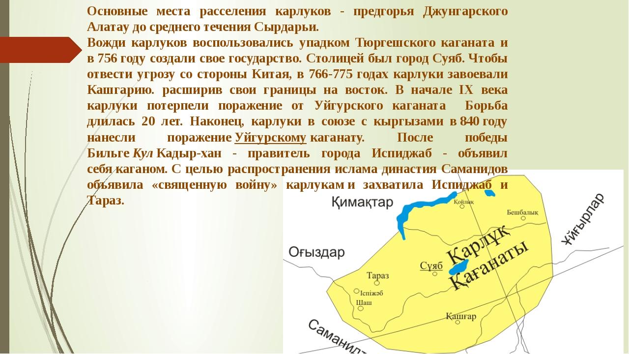 Основные места расселения карлуков - предгорья Джунгарского Алатау до среднег...