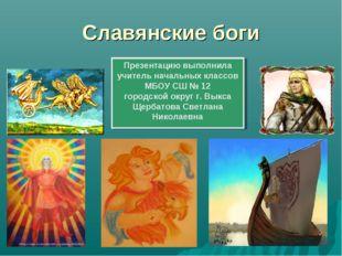 Презентацию выполнила учитель начальных классов МБОУ СШ № 12 городской округ