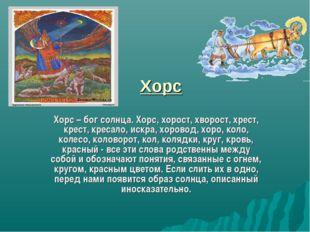 Хорс Хорс – бог солнца. Хорс, хорост, хворост, хрест, крест, кресало, искра,
