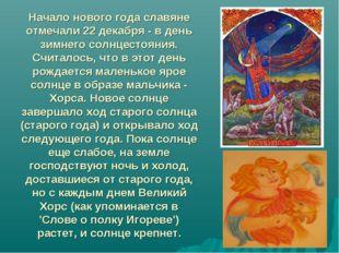 Начало нового года славяне отмечали 22 декабря - в день зимнего солнцестояния