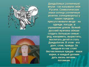 Даждьбожьи (солнечные) внуки - так называли себя Русичи. Символические знаки