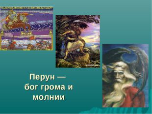Перун — бог грома и молнии
