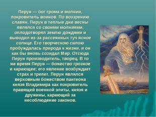 Перун — бог грома и молнии, покровитель воинов. По воззрению славян, Перун в