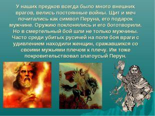 У наших предков всегда было много внешних врагов, велись постоянные войны. Щи