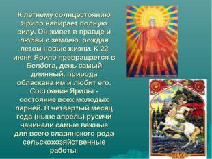 К летнему солнцестоянию Ярило набирает полную силу. Он живет в правде и любви