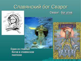 Славянский бог Сварог Один из главных богов в славянском пантеоне Сварог - бо