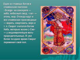 Один из главных богов в славянском пантеоне. «Svarga» на санскрите — небо, н