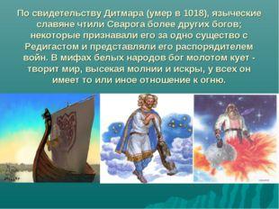По свидетельству Дитмара (умер в 1018), языческие славяне чтили Сварога более