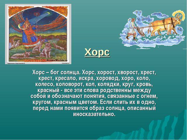 Хорс Хорс – бог солнца. Хорс, хорост, хворост, хрест, крест, кресало, искра,...