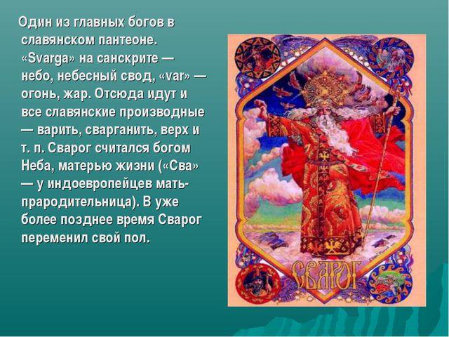 Один из главных богов в славянском пантеоне. «Svarga» на санскрите — небо, н...