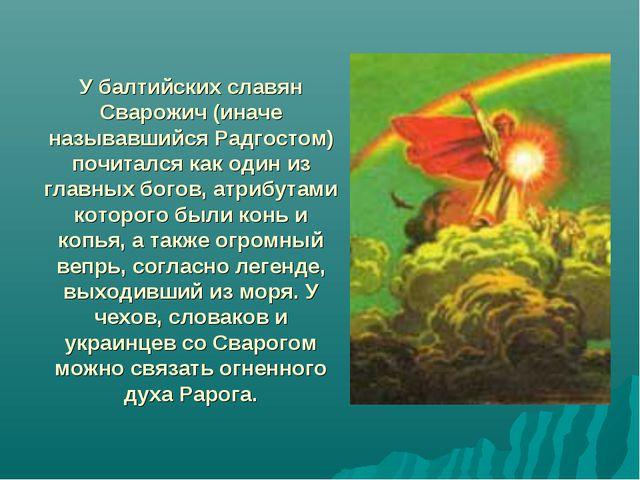 У балтийских славян Сварожич (иначе называвшийся Радгостом) почитался как оди...