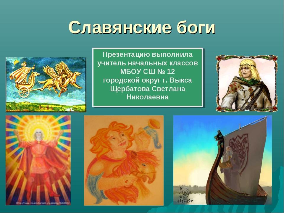 Презентацию выполнила учитель начальных классов МБОУ СШ № 12 городской округ...