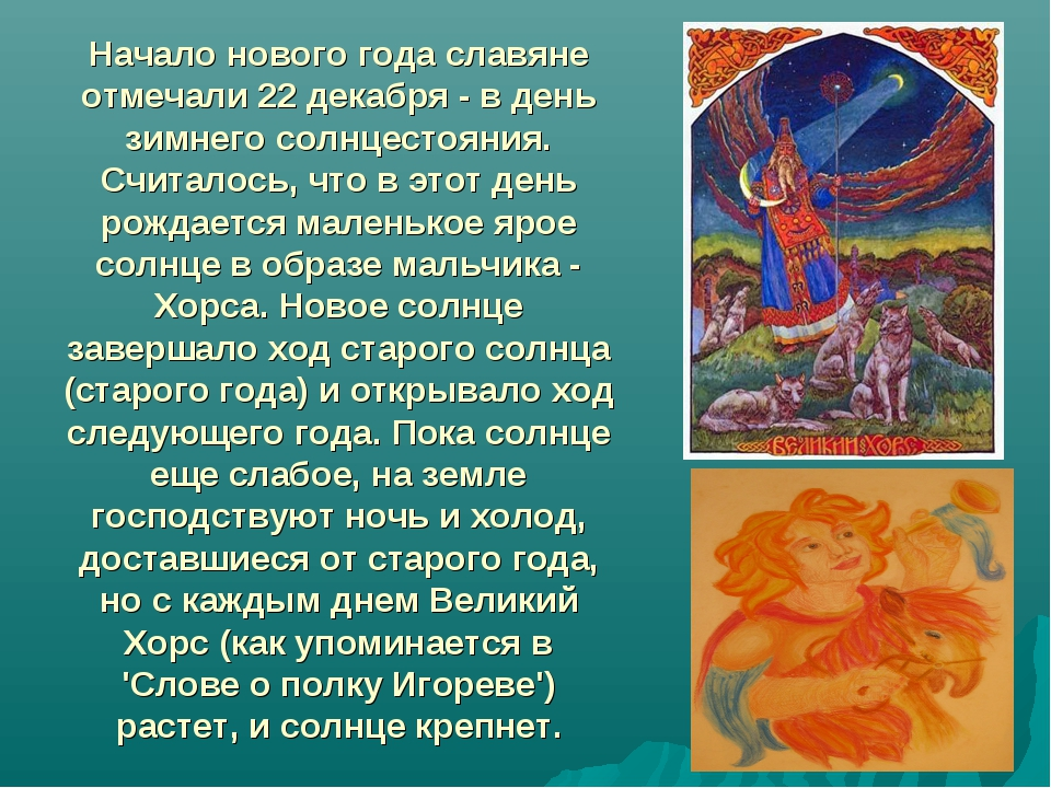 Начало нового года славяне отмечали 22 декабря - в день зимнего солнцестояния...