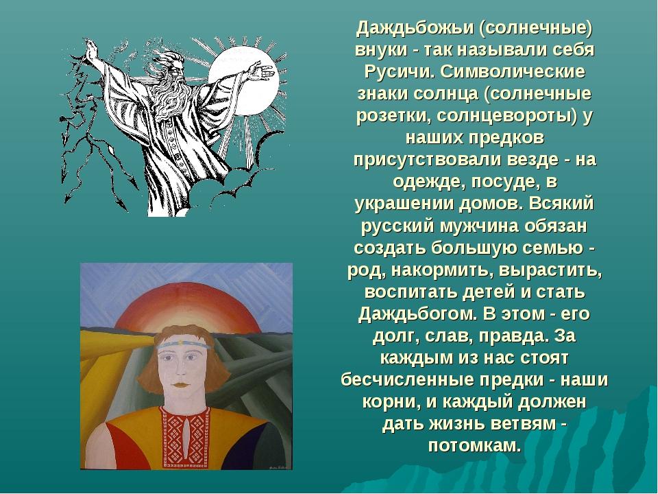 Даждьбожьи (солнечные) внуки - так называли себя Русичи. Символические знаки...