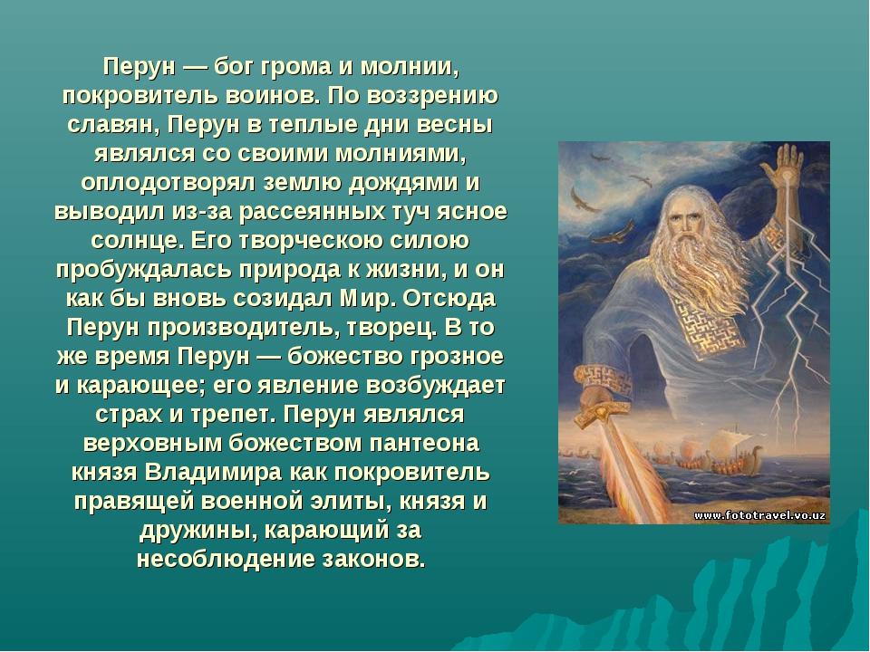 Перун — бог грома и молнии, покровитель воинов. По воззрению славян, Перун в...
