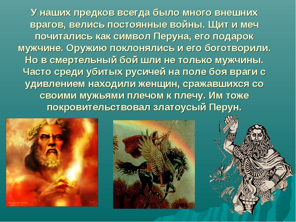 У наших предков всегда было много внешних врагов, велись постоянные войны. Щи...