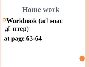 Home work Workbook (жұмыс дәптер) at page 63-64